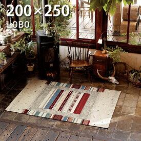 ラグ ラグマット カーペット じゅうたん 絨毯 ゴブラン織 シェニール キリム柄 北欧 ノルディック ヴィンテージ インテリア 寝室 リビング おしゃれ オシャレ お洒落 人気『ロボ/LOBO』約200×250cm\送料無料/一部地域要