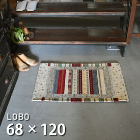 ゴブラン織りマット 『ロボ/LOBO』約68x120cm【ラグマット 北欧カーペット じゅうたん 絨毯 玄関 マット】【小型商品】 【smtb-k】