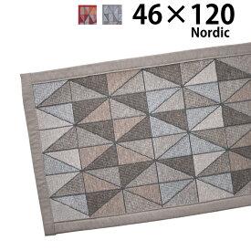 北欧デザイン ラグ マット『ノルディック / Nordic』 約46×120cmエストニア リバーシブル 玄関マット キッチンマット ラグ 絨毯 カーペット 廊下敷 東欧【smtb-k】