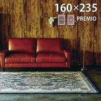 エジプト製ウィルトン織高級カーペット絨毯ラグ『PREMIO/プレミオ』約160×235cm超高密度オリエンタルクラシックアンティーク北欧デザイン【smtb-k】