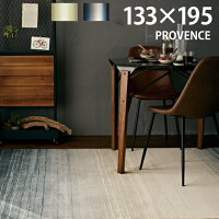 ウィルトン織高級絨毯カーペットラグマット『PROVENCE/プロバンス』約133×195cm北欧モダンカーペット絨毯ラグラグマット▼▼▼