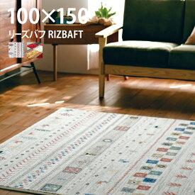 キリム柄 カーペット ラグ マット 絨毯『RIZBAFT/リーズバフ』約100×150cmウィルトン織 ベルギー製 長方形ラグ マット アジアン キリム【小型商品】