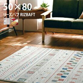 【エントリーでP10倍】キリム柄 カーペット ラグ マット 絨毯『RIZBAFT/リーズバフ』約50×80cmウィルトン織 ベルギー製 長方形玄関 マット アジアン キリム おしゃれ お洒落
