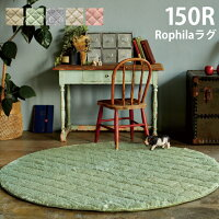 『ロフィラROPHILA』ラグマットラグカーペット約150cm円形丸形ラウンド2帖不織布貼りシャギー【北欧ナチュラル子ども部屋】【smtb-k】
