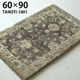 ラグマット 北欧 カーぺット インド 高級ラジ タノティ RAJ-TANOTI-1801約60×90cm【ヴィンテージ クラシック じゅうたん 絨毯玄関】【小型商品】【smtb-k】