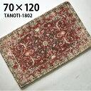 ラグマット 北欧 カーぺット インド 高級ラジ タノティ RAJ-TANOTI-1802約70×120cm【ヴィンテージ クラシック じゅうたん 絨毯玄関】【小型商品】【smtb-k】