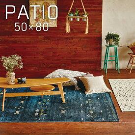 50×80 水洗い可能 洗える ホットカーペットカバー対応 UV加工 平織り デザインラグ マット 薄手 ウォッシャブル キリム オリエンタル おしゃれ お洒落 『patio/パティオ』 エジプト製