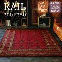 【SALE】あす楽(在庫有時) ラグ ラグマット じゅうたん 絨毯 ウィルトン織 ウイルトン 北欧 モダン ヴィンテージ オリ…