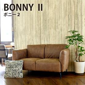 革調 ソファ 2人掛け『ボニー2ソファ』 組立式 BONNY2 2P 2シーター レザー調 レザー風 ソファ コンパクト クッション付 新生活 リビングルーム おしゃれ お洒落