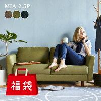 2.5P組み立てソファ2.5人掛ソファ『ミアMIA』ファブリックウッドシンプルナチュラルリビングルーム3色