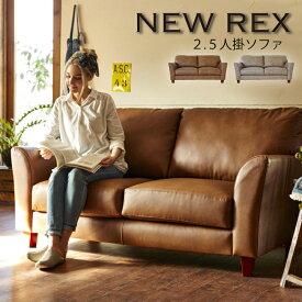 開梱・設置・レザー調 ソファ 2シーター SOFA P『NEW REX ニューレックス』2シーター2人掛 W163cm ソフトテック 合成皮革 高級 家具 [引越し便]