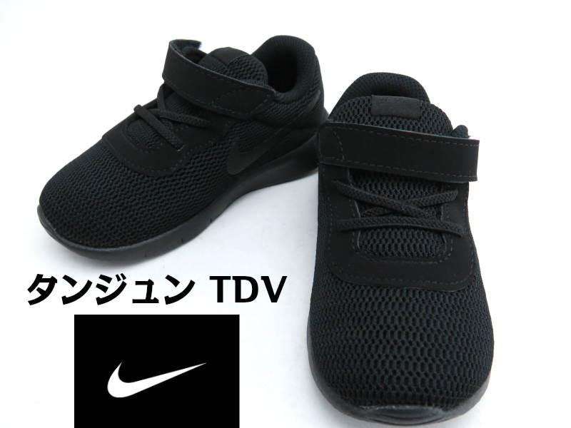 NIKE タンジュン TDV 818383子供靴 ナイキ ベビー キッズ スニーカーマジック モダンラン 【オールブラック】 13cm 14cm 15cm 16cm