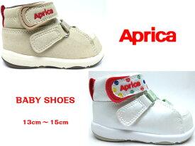 【送料無料】APRICA AC0021 アップリカベビー靴 ファーストシューズ ハイカット出産祝い ギフト ステップ2【ホワイト】【ベージュ】13cm 13.5cm 14cm 14.5cm 15cm