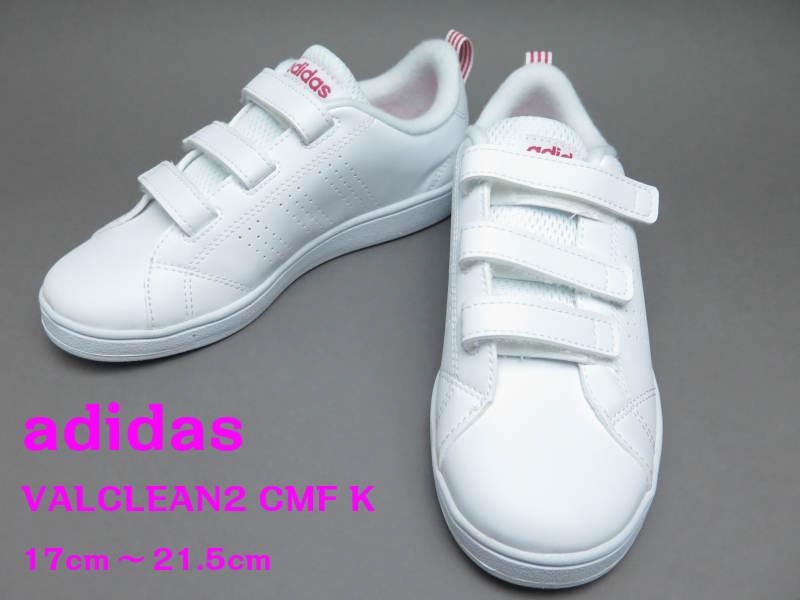 adidas VALCLEAN 2 CMF K バルクリーン2 CMF K子供靴 スニーカー マジック【白】スタンスミスCFのデザインをイメージした ホワイト/ピンク17cm 18cm 19cm 20cm 21cm 21.5cm