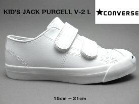 CONVERSE KID'S JACK PURCELL V-2 L ジャックパーセルスムース素材 ベルクロ 紐無し マジックジュニア・キッズ・子供 スニーカー ホワイト15cm 16cm 17cm 18cm 20cm 21cm
