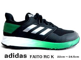 adidas FAITO RC K G27388アディダス 子供靴 スニーカー レースアップ 運動靴紐 ランニングシューズ ファイト【ブラック】22cm 22.5cm 23cm 23.5cm 24cm 24.5cm 25cm