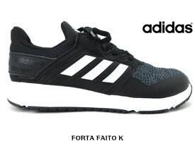 【送料無料】adidas FORTA FAITO K FY7638 BK/Wアディダス 子供靴 スニーカー レースアップ 運動靴紐 ランニングシューズ ファイト 通学 体育【ブラック/ホワイト】