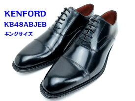 リーガル・KENFORD 『ケンフォード』KB48ABJEB紳士靴 ビジネスシューズ 4E紐タイプ 送料無料 大きいサイズ【キングサイズ 】【ビックサイズ】【ブラック】 27.5cm 28cm 29cm 30cm