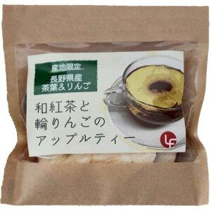 和紅茶と輪りんごのアップルティー 8g(2杯分)×10袋 長野県産