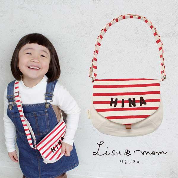 名入れキッズショルダーママとベビーの 赤ちゃん キッズ 子供用品 バッグ ショルダーバッグ バック 誕生日 プレゼント お祝い 内祝い 男の子 女の子 ベビーギフト リシュマム