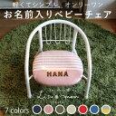 Chair cart01
