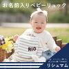 1 살 생일 선물 ・ 출산 축 하에 추천 ♪ 레 유아용 가방 (선물 BOX 들)