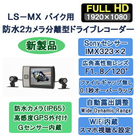 LS-MX バイク用防水2カメラ分離型ドライブレコーダーGPSマウス付