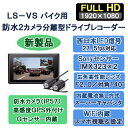LS-VS バイク用防水2カメラ分離型ドライブレコーダーGPSマウス付