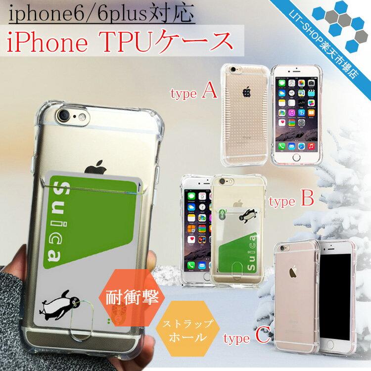 送料無料 iphone6 plus ケース iPhone6ケース iphone6Sケース iPhone6S 6Splus ケース ストラップ 付き カード収納 カードホルダー ICカード対応 iphone6plusケース スマホケース スマートフォンケース TPU ケース アイフォン カバー エラー防止シート メンズ クリア