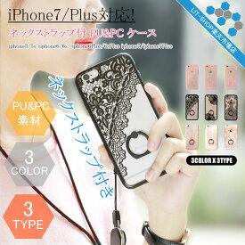 【送料無料】iphone8 X 8plus iPhone7 plus ケース iphone7ケース iphone6 plus ケース iPhone6ケース リングホルダー TPUケース ストラップ付き ホールドリング iphone用カバー スマホケース クリアケース PCケース カバー レース柄 ドレス 花柄