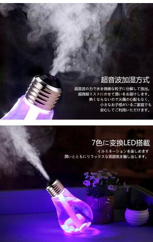 【送料無料】電球型加湿器LED加湿器卓上オフィスアロマおしゃれUSB超音波コンパクト潤い静電防止空気清浄乾燥対策