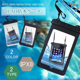 iPad mini Air 防水 ケース バッグ スマートフォン 防水ケース 防水バッグ 防水カバー ストラップ付 全機種対応 防水袋 スマホ タブレット ケース スマホカバー iPhone7用 7plus iPadmini iPadAir iPad2 アイフォン スマートフォン カバー 海 プール