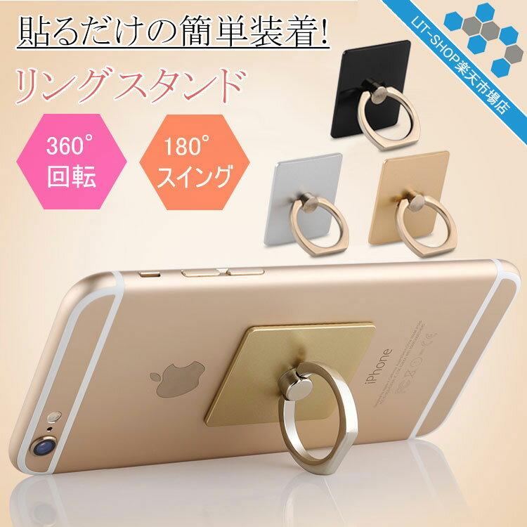 【送料無料】iPhone5 iPhone5s iPhone5c iphone6 plus iphone6s 6splus ipad Air スマートフォン タブレットPC用 リングスタンド スタンド ホールドリング リングホルダー ホルダー バンカーリング スマホ 高級 金属 落下防止 360度 360°回転 180度スイング se iphoneSE .