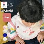 スタイ名入れ刺繍今治タオルビブデザインよだれかけサイズ調整ができる新生児から使えるemoka1set