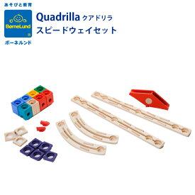 ボーネルンド クアドリラ スピードウェイセット 拡張セット クリスマス 日本正規品