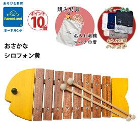 ボーネルンド おさかなシロフォン 黄 購入特典 名入れ刺繍 マルチ 巾着 お名前 刺繍 木のおもちゃ 木琴 Bornelund 日本正規品