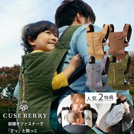 購入特典 キューズベリー インナーメッシュ 抱っこひも 正規販売店 出産祝い ギフト プレゼント 前開き