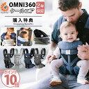 エルゴ オムニ360 OMNI360 クールエア 購入特典 ポイント10倍 名入れ刺繍 お名前 刺繍 よだれパッド 収納カバー 抱っ…