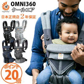 エルゴ オムニ360 ポイント20倍 OMNI360 クールエア 抱っこひも ベビーキャリー 最新ウエストベルト付 日本正規品・最大2年保証 出産祝い ギフト プレゼント