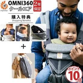 エルゴ オムニ360 OMNI360 クールエア スタンダードセット 購入特典 名入れ 刺繍 抱っこ紐 よだれパッド よだれカバー フロントカバービブ 収納カバー 抱っこひも 正規販売店・最大2年保証 出産祝い ギフト