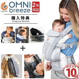 エルゴ オムニ ブリーズ OMNI breeze プレミアセット 購入特典 名入れ 刺繍 抱っこ紐 抱っこひも 正規販売店・最大2年保証 出産祝い ギフト
