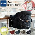 ●イングリッシーナファスト購入特典名入れ刺繍ハンカチベビーチェアテーブルチェアブルーレーベルInglesinaFastBLUELABEL専用トレー付日本正規品