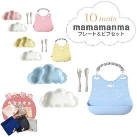 10mois ディモワ マママンマ mamamanma プレート + シリコン ビブ セット 雲形 クラウド 食洗器 電子レンジ 対応 フィセル 抗菌作用