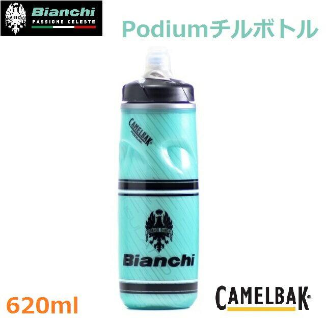 【送料無料】Camelbak(キャメルバック)BIANCHI(ビアンキ)ポディウムチルボトル 620ml【自転車】【ドリンクボトル】