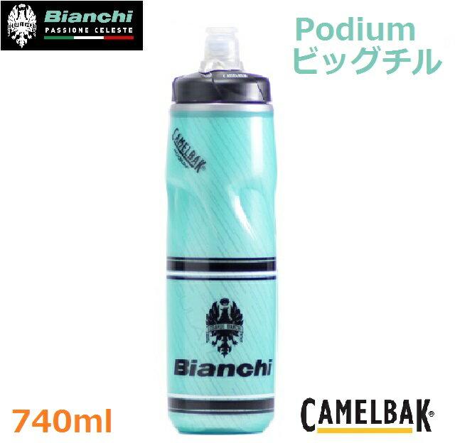 【送料無料】CamelBak(キャメルバック)BIANCHI(ビアンキ)ポディウム『ビッグチル』ボトル 740ml【自転車】【ボトル】