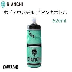 【送料無料】サイクルボトル Camelbak(キャメルバック)BIANCHI(ビアンキ)ポディウムチルボトル 620ml自転車用品 自転車用 スポーツ用 おしゃれ