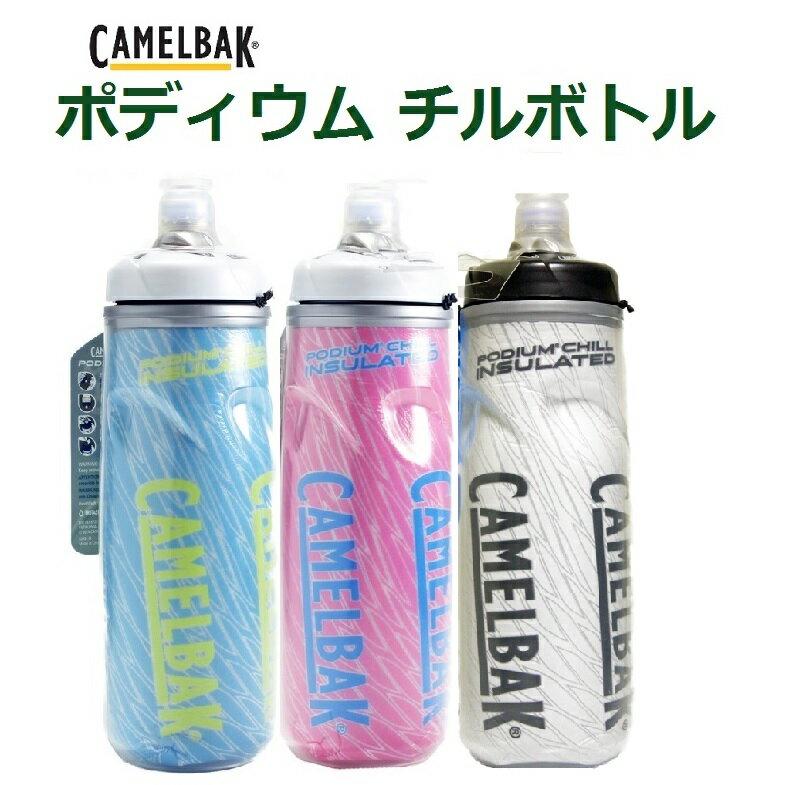 【送料無料】Camelbak(キャメルバック)の保冷ボトル 『ポディウムチル』ボトル 620ml【自転車】【ボトル】
