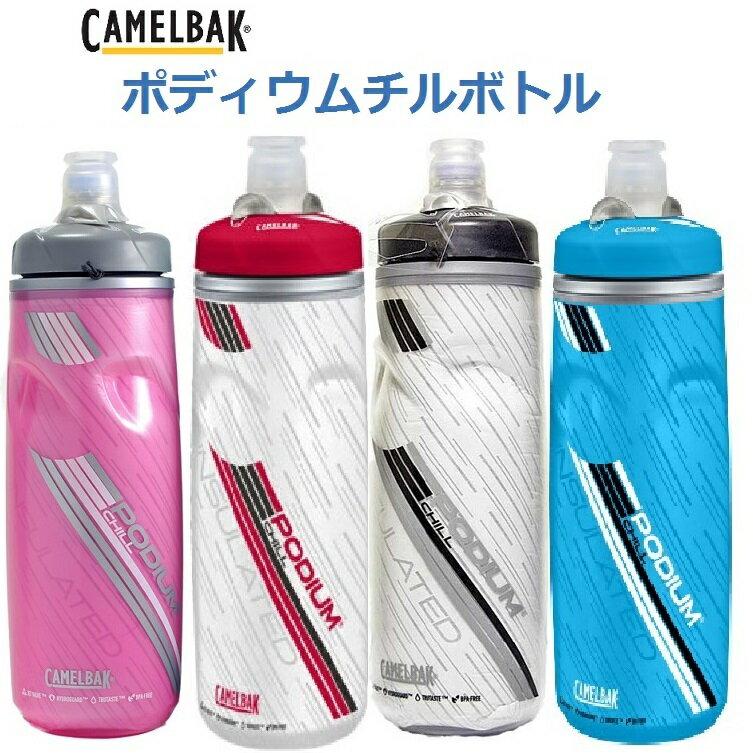 【送料無料】Camelbak(キャメルバック)の保冷ボトル 『ポディウムチル』ボトル 620ml【自転車】【ドリンクボトル】