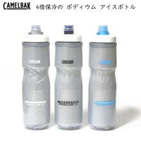 【送料無料】Camelbak(キャメルバック)4倍保冷の ポディウムアイスボトル 2019 620ml【自転車】【ウォーターボトル】【ドリンクボトル】