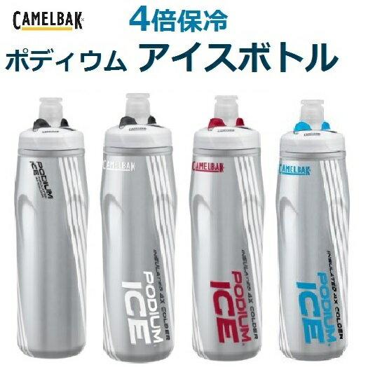 【送料無料】Camelbak(キャメルバック)4倍保冷のポディウムアイスボトル 620ml【自転車】【ウォーターボトル】【ドリンクボトル】